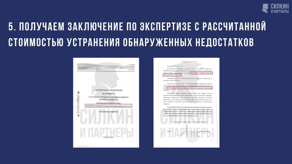 Инструкция стр 6