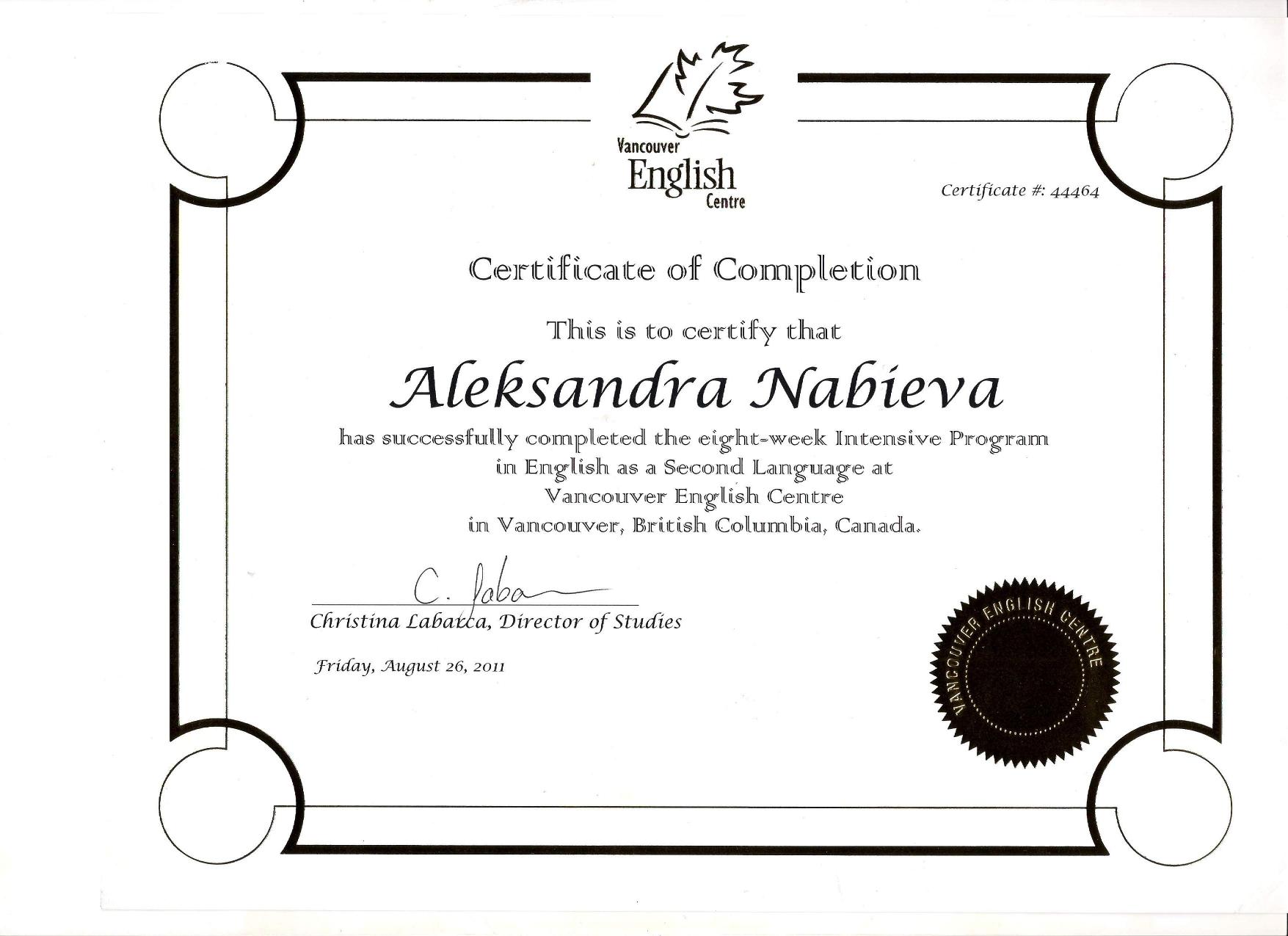 Сертификат обучения в Ванкувере