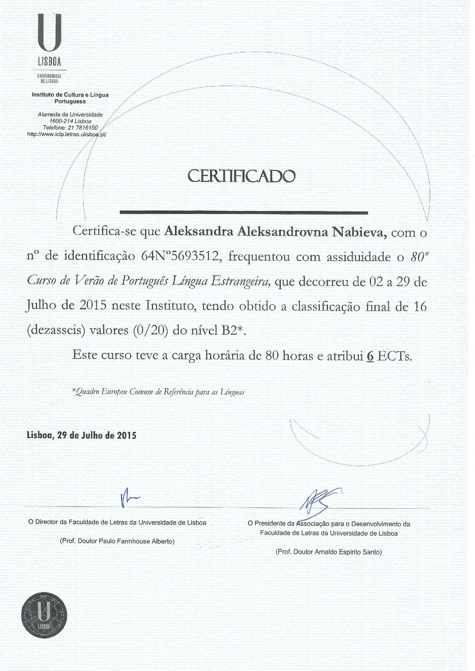 Сертификат обучения в Лиссабоне