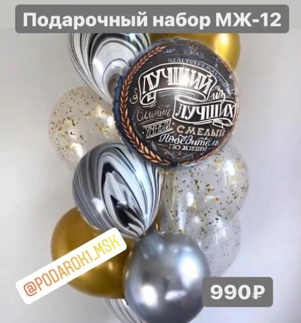 Подарочный набор МЖ-12