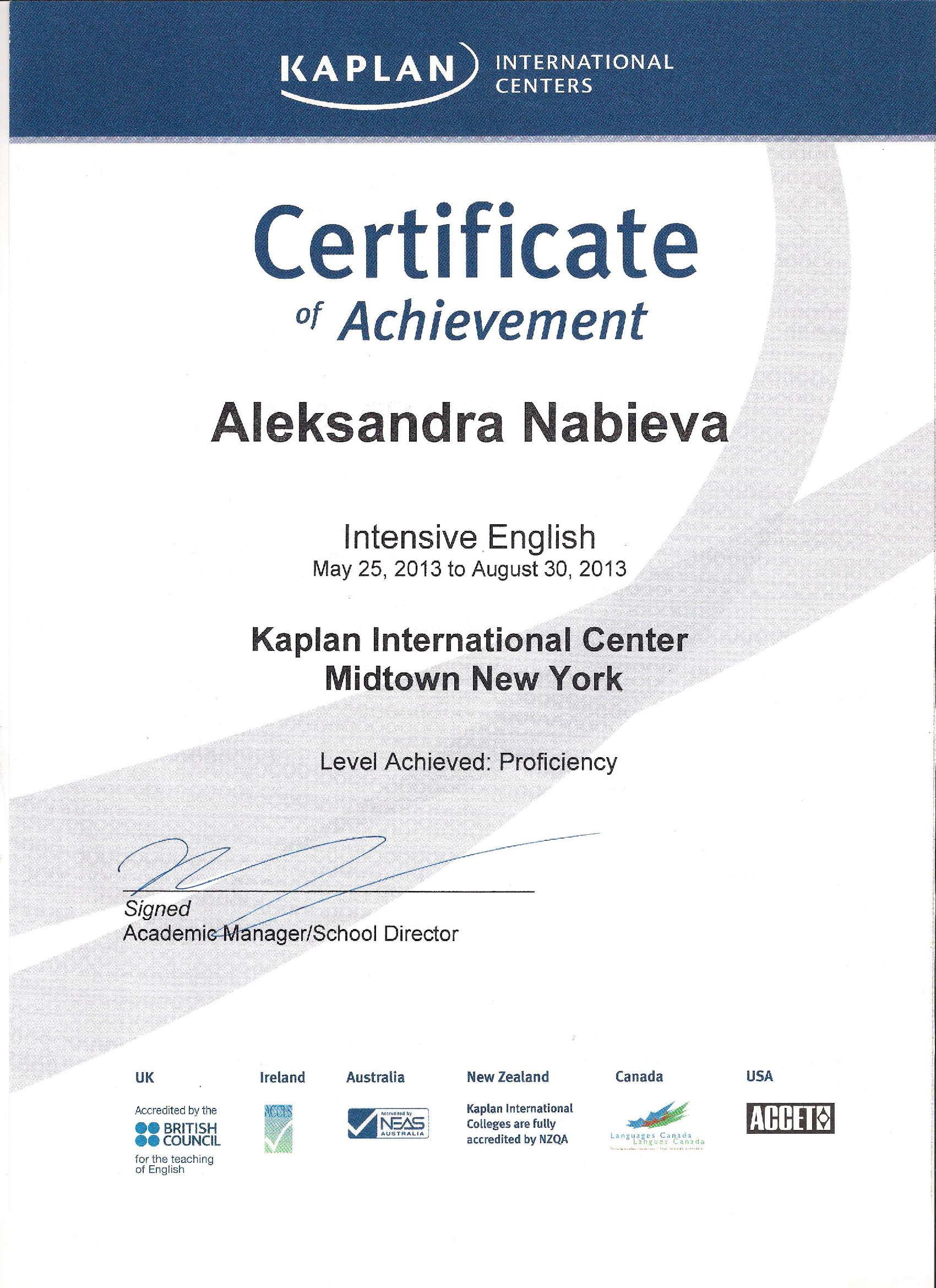 Сертификат обучения в Нью-Йорке