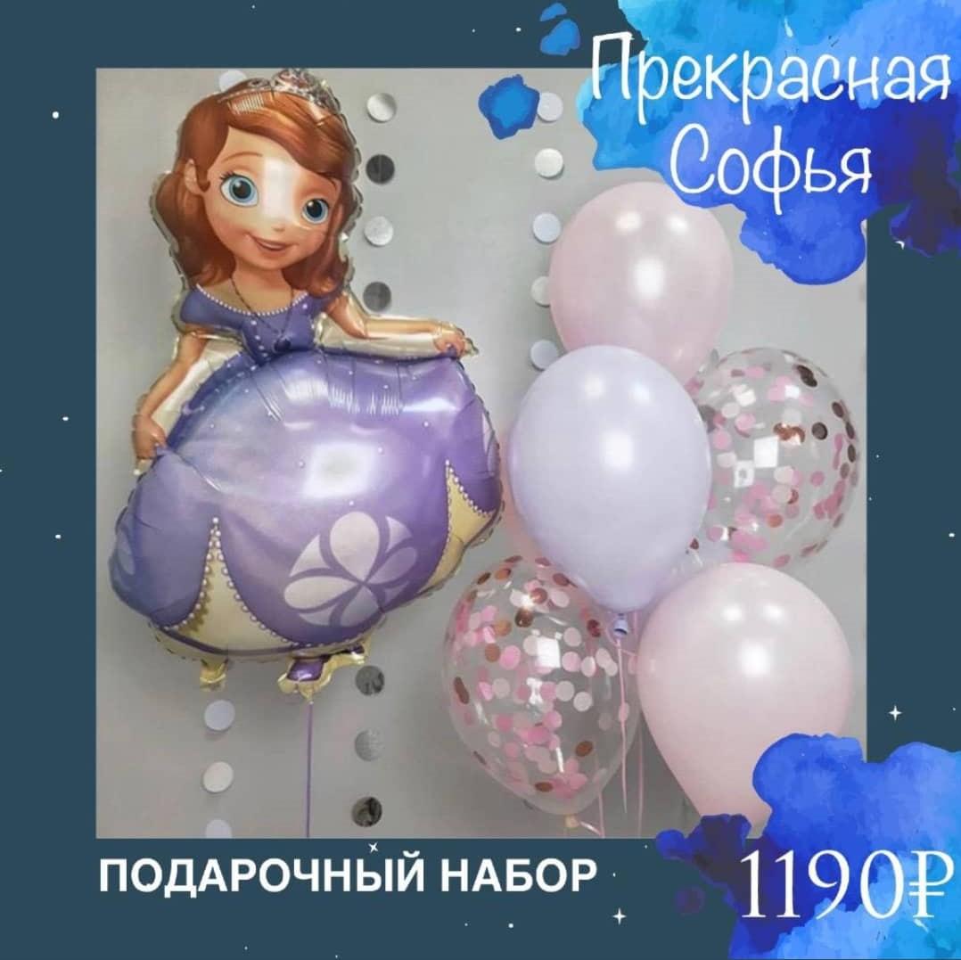 Набор шаров - Прекрасная София